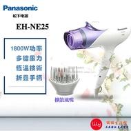Panasonic hair dryer EH-NE25 NE24 high power negative ion temperature conditioning 1800-Watt househo