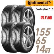 【馬牌】EcoContact 6 EC6 節能省油輪胎_四入組_155/65/14