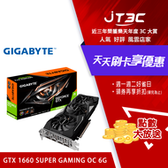 GIGABYTE 技嘉 GeForce GTX 1660 SUPER GAMING OC 6G(GV-N166SGAMING OC-6GD)顯示卡
