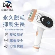 B&C - 韓國B&C 家用多功能IPL光子嫩膚激光脫毛儀 男女通用電動脫毛器