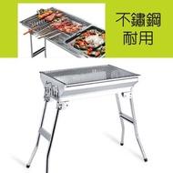 適度 - 戶外不鏽鋼燒烤爐、可折疊木炭BBQ架