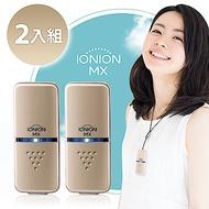 IONION 升級款 MX 超輕量隨身空氣清淨機 優惠二入組