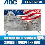 【美國AOC】50吋4K UHD聯網液晶顯示器+視訊盒LE50U7570★送飛利浦厚片烤麵包機★