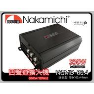【桃園 聖路易士】日本中道 Nakamichi NGMD 60.4 迷你型 四聲道擴大機