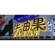 【世界廣告】LED招牌 工廠直營 壓克力發光字 立體字招牌 發光字招牌 背發光 後暈光 側發光