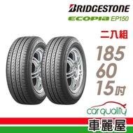 【BRIDGESTONE 普利司通】ECOPIA EP150 環保節能輪胎_二入組_185/60/15(EP150)