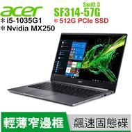 acer 宏碁 Swift 3 SF314 57G 50MR 灰【14吋/i5/Buy3c奇展】 蝦皮官方嚴選
