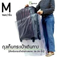 ถุงเก็บกระเป๋าเดินทางM ขนาด 24-26 นิ้ว