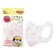 正能量企鵝 幼童彈性布耳帶立體口罩(5入) 白粉【小三美日】◢D791674