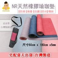 黃金屋地墊 台灣製造 專業NR天然橡膠 60*180*0.5cm