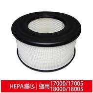適用Honeywell空氣清淨機18000/18005/17000/17005 HEPA濾心 規格同20500