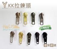 【○糊塗鞋匠○ 優質鞋材】N33 台灣製造 YKK拉鍊頭(10個/入)C06黑