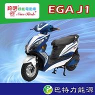 錡明電動自行車 EGA J1 高扭力 高轉速 省電靜音 大器鷹眼造型燈 【巴特力能源】