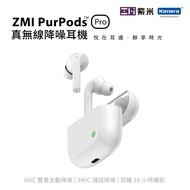 ZMI紫米 PurPods Pro (TW-100) 無線藍牙耳機 降噪耳機 白色