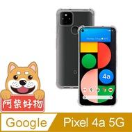 阿柴好物 Google Pixel 4a 5G 防摔氣墊保護殼