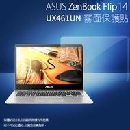 霧面螢幕保護貼 ASUS 華碩 ZenBook Flip 14 UX461UN 筆記型電腦保護貼 筆電 軟性 霧貼 霧面貼 保護膜