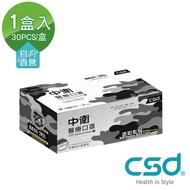 【CSD 中衛】雙鋼印醫療口罩-兒童款酷黑迷彩1盒入(兒童口罩 30片/盒)