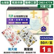 (一次4盒單盒388元)台灣國際生醫 兒童醫療口罩 (萬聖節/飛天豬)-50入/盒 (台灣製 14.5X9.5cm CNS14774) 專品藥局《SUPER SALE 樂天雙12購物節》消費滿1000領券折100