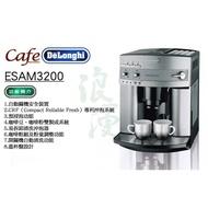 DeLonghi迪朗奇ESAM3200 /ESAM4000全自動咖啡機~聊聊再優惠~產地:義大利/煒太公司貨