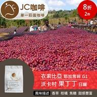 衣索比亞 耶加雪菲 沃卡村 果丁丁 G1 日曬 - 咖啡豆 半磅 【JC咖啡】送-莊園濾掛1入 - 莊園咖啡 新鮮烘焙