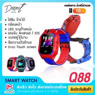 ส่งฟรี !!! นาฬิกา ไอ โม่ z6 นาฬิกากันเด็กหาย Q88 นาฬิกา สมาทวอช z6z5 ไอโม่ imoรุ่นใหม่ นาฬิกาเด็ก นาฬิกาโทรศัพท์ เน็ต 2G/4G นาฬิกาโทรได้ LBS ตำแหน่ง กันน้ำ กล้องหน้า กล้องด้านหลัง