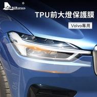 沃爾沃 汽車前大燈保護膜 Volvo XC60 XC90 XC40 V90 V60 S60 S90 專用 保護膜 改裝