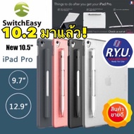 iPad10.2!SwitchEasy CoverBuddy For iPad 10.2 Apple Pencil Case ของแท้นำเข้า 100%