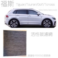 New Tiguan Golf Touran passat 冷氣濾網活性碳