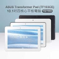 福利品 ASUS Transformer Pad(TF103CE)10.1吋四核心平板電腦1G/16G 5.0