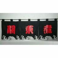 訂製日式掛簾 店鋪攤車掛布帆布條 關東煮布條
