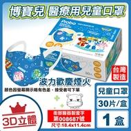 博寶兒 雙鋼印 兒童3D立體醫療口罩 18.4.5X11.4cm (波力歡慶煙火) 30入/盒 (台灣製造 CNS14774) 專品藥局【2018235】