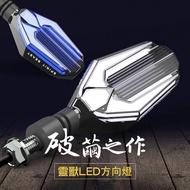 【LFM】靈獸 LED 導光 方向燈 L9 日行燈 高亮度 海神 MSX 小阿魯 酷龍 檔車 SB300 忍400 T2