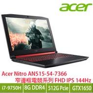 (福利品)acer Nitor AN515-54-7366 戰魂黑 /i7-9750H/GTX1650 4GB/8G/512G PCIe/15.6吋FHD IPS 144Hz/