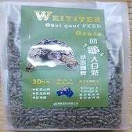 維益特WEIYITER-澳洲高纖牧草飼料