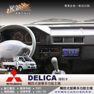 三菱 得利卡 DELICA 多功能音響主機 DVD 數位 導航 倒車顯影 手機互聯 專業安裝 破盤王│岡山