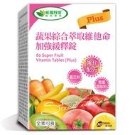 威瑪舒培 循利寧綜合蔬果維他命 (90錠/盒) ( 素食可食 ) x 1免運費