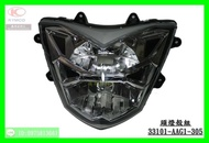 《機車材料王》光陽 G6 LED 前燈殼組 大燈殼 頭燈殼組 前燈殼總成 AAG1 新G6 ABS VVCS 大燈組