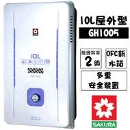 【SAKURA 櫻花牌】10L屋外型熱水器 (GH1005)