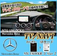[NTG UNLOCK]供賓士W205_S205_C205 C等級(2014/07-)使用的TV kyansera Car Accessories Auto parts Unionproduce