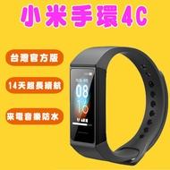 【台灣官方版本】小米手環4C 14天續航 訊息提醒 彩色螢幕  黑色