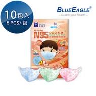 【藍鷹牌】立體型2-6歲幼童醫用口罩 5片x10包
