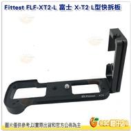 Fittest FLF-XT2-L 富士 X-T2 L型快拆板 Arca Fujifilm XT2 豎拍板 金屬握把 直拍 手柄