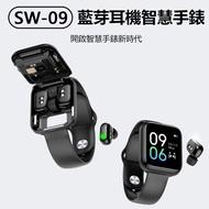 SW-09 藍芽耳機智慧手錶 1.54吋螢幕 藍芽通話 IP67防水 心率測量 運動計步