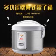 飛利浦 10人份多功能機械式電子鍋 HD3007