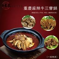 【老東家】重慶麻辣牛三寶鍋 火鍋湯底 (一般辣度、超重口味)