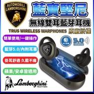 藍寶堅尼藍芽耳機。。