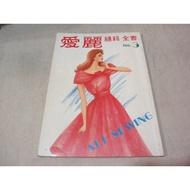 【早期縫紉手作書】愛麗縫紉全書 第3集 王阿珠--AT5