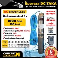 ปั๊มบาดาล DC รุ่น TAKA 4DC2-4-52/12-1000(110) 1000 วัตต์ รูท่อ 2 นิ้ว มีกล่องคอนโทรล (ไม่รวมแผง) โซล่าเซลล์ สำหรับลงบ่อ 4 นิ้ว