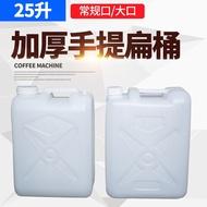 爆款-加厚塑膠桶帶蓋油桶油壺食品級扁方桶25L/kg25升公斤家用手提水桶