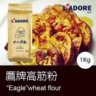 日本製 鷹牌高筋麵粉 1KG